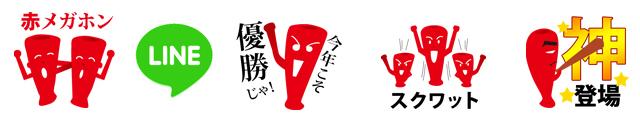広島カープ応援のLINEスタンプ