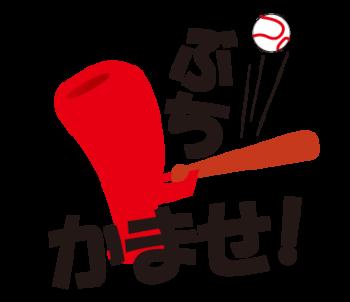 広島カープ応援ラインスタンプ
