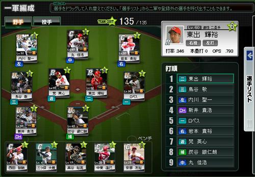 Yahoo!モバゲー「ブラウザプロ野球NEXT」