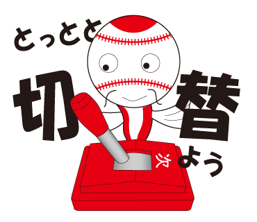 鯉ボールが広島カープを応援LINEスタンプ
