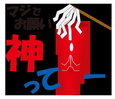 広島カープ応援LINEスタンプ3 弱気は最大の敵