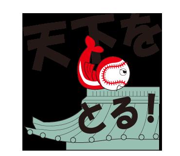 鯉ボールが広島カープを応援スタンプ