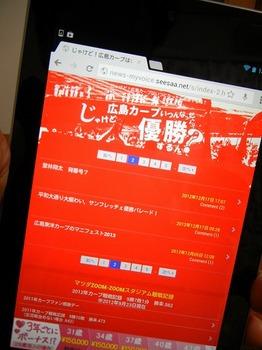 ネクサス7で広島カープのブログ