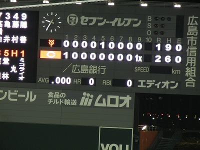 広島カープ丸のサヨナラヒットで勝利
