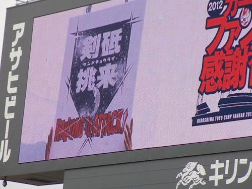広島カープ2013キャッチフレーズ「剣砥挑来(捲土重来)」堂林翔太