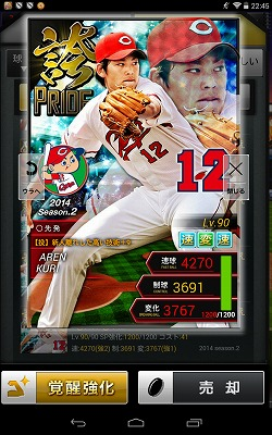 プロ野球プライド 2誇り久里亜蓮