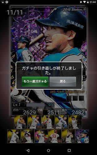 Screenshot_2015-04-02-21-44-19.jpg