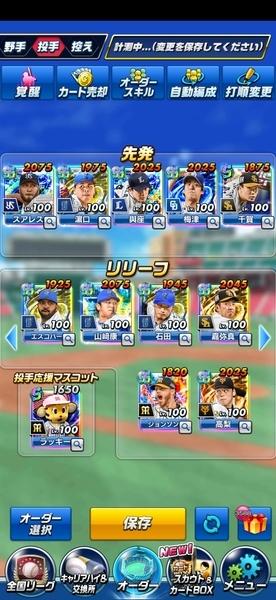 Screenshot_20210326_141357_jp.colopl.bbnext.jpg